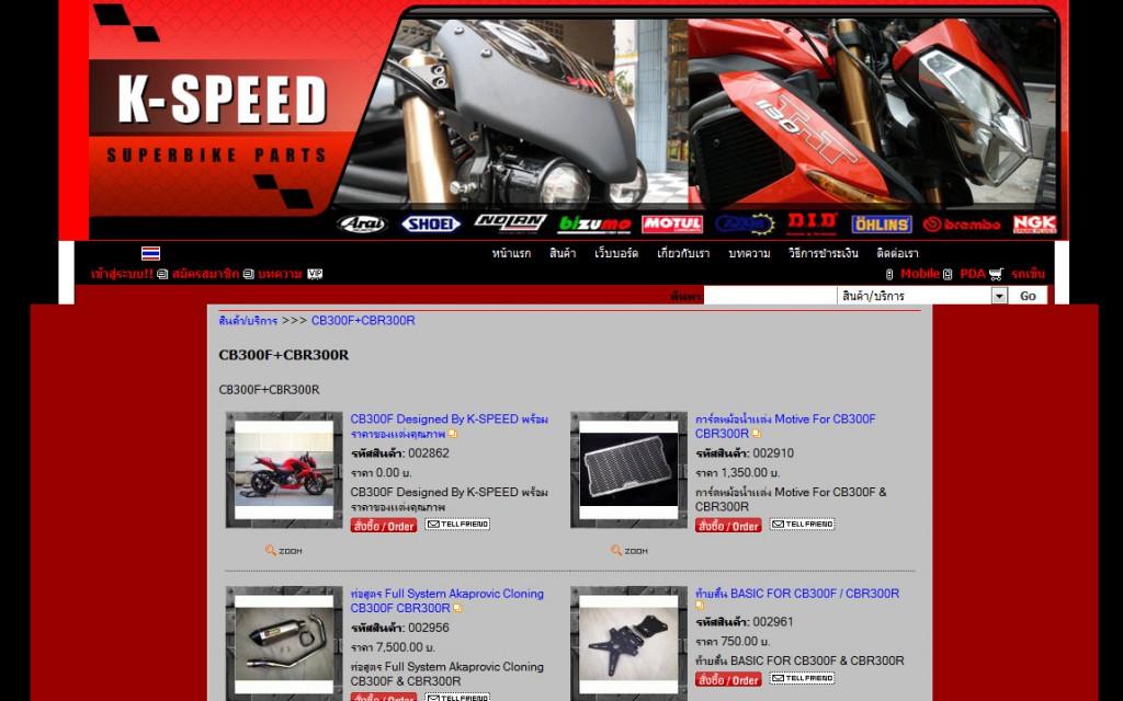 kspeed shop