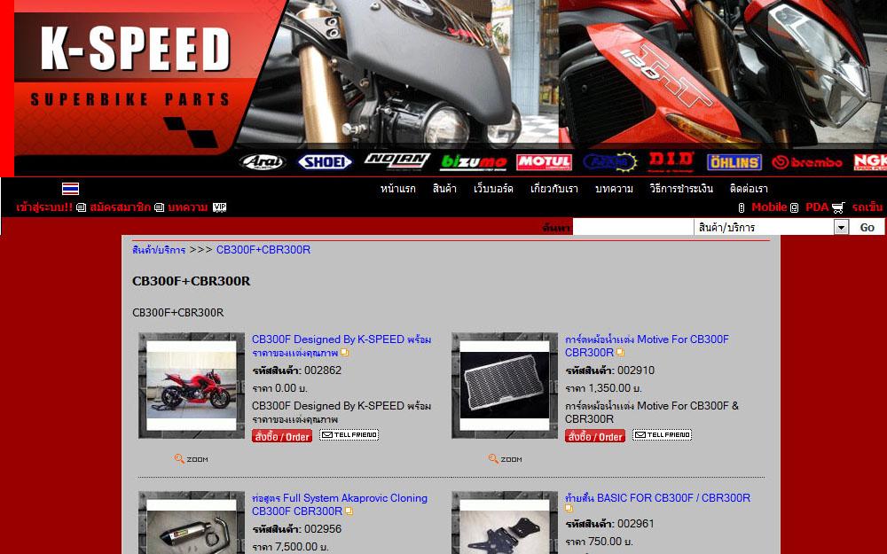 kspeed shop1