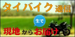 バイク通信2